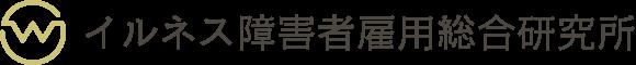 イルネス障害者雇用総合研究所