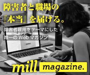 ミルマガジン | 障害者雇用と障害者の就職を応援するメディア